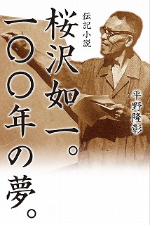 s-桜沢如一カバー (2).jpg